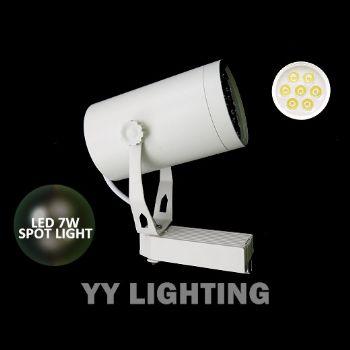 LED Spot Light/ Rail Lamp 7W