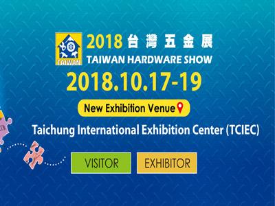 2018 Taiwan Hardware Show