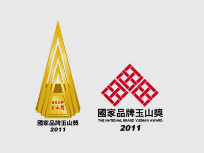 2011 THE National Brand Yushan Award