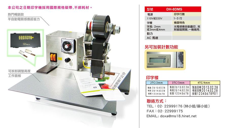 桌上型馬達式日期印字機 (台灣製造省力暢銷)